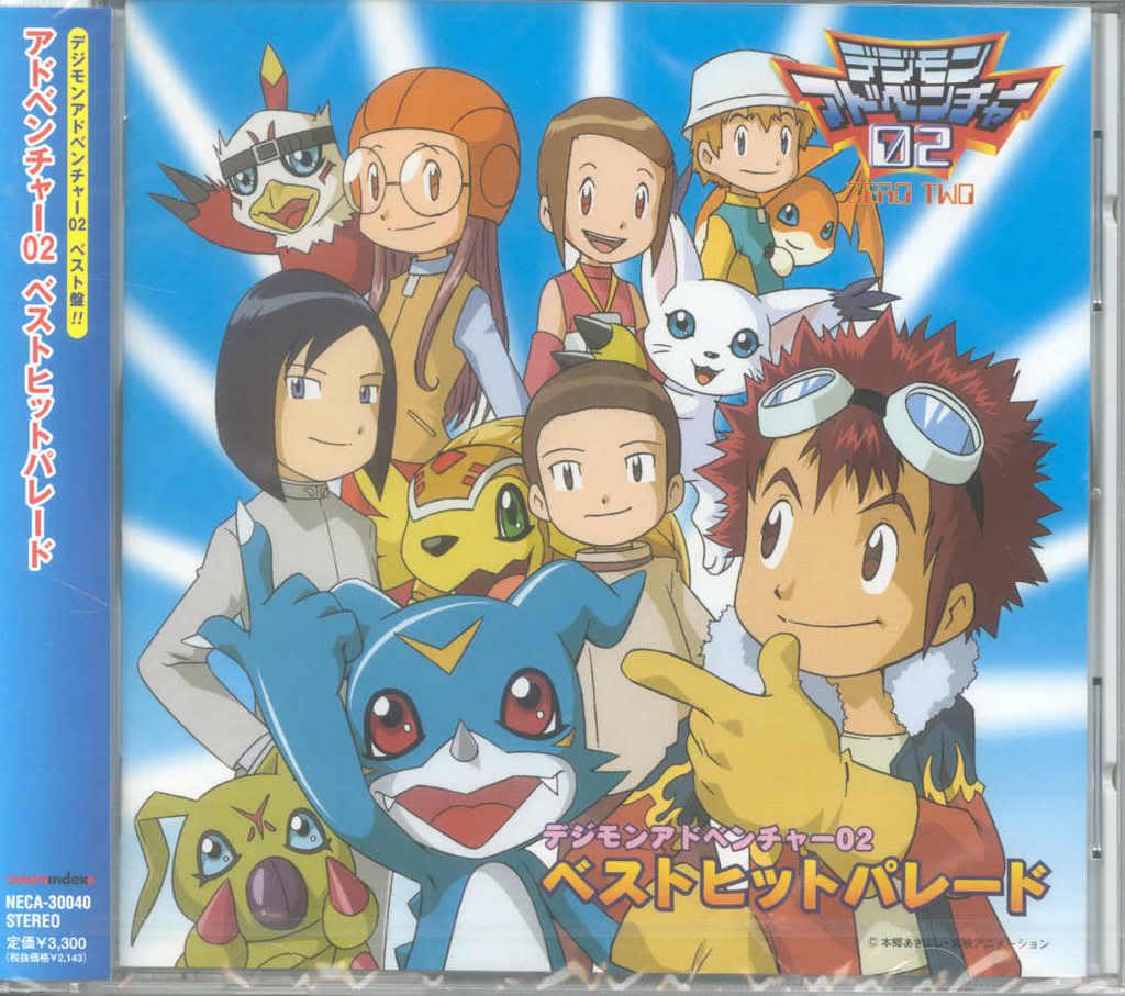 Digimon Adventure 02: Best Hit Parade