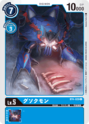 Gusokumon BT4-029 (DCG)