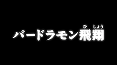 List of Digimon Adventure- episodes 04.png