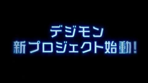 『デジモンリンクス』ティザ「Digimon_Adventure_Fes._2015」