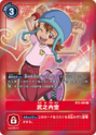 Takenouchi Sora BT2-084 (Alt) (DCG)