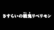 List of Digimon Adventure- episodes 54.jpg