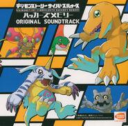 DSCSHM soundtrack