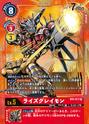 RizeGreymon BT4-017 (Alt) (DCG)