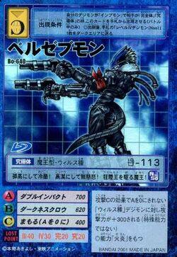 Beelzebumon Bo-640 (DM).jpg