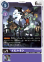 Evilmon BT2-072 (DCG)