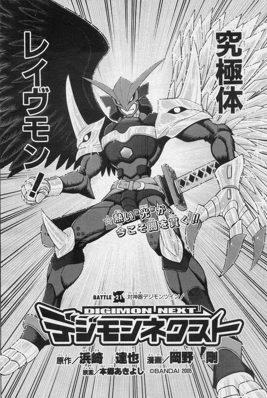Anti-God Devices Digimon Twin!