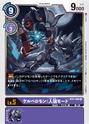Cerberumon Werewolf Mode BT4-086 (DCG)