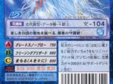 Card:AncientMegatheriummon