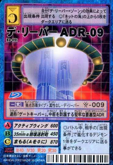 D-Reaper ADR-09