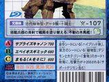 Card:AncientTroiamon