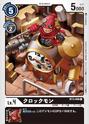 Clockmon BT3-066 (DCG)