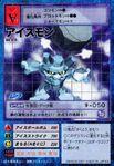 Icemon Bo-619 (DM)