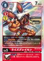RizeGreymon BT4-017 (DCG)
