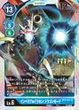 Imperialdramon Dragon Mode BT3-031 (DCG)
