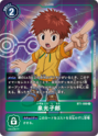 Izumi Koshiro BT1-088 (Alt) (DCG)