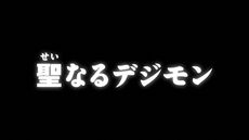 List of Digimon Adventure- episodes 05.png