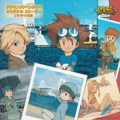Digimon adventure original story 2nen han no kyuuka.jpg