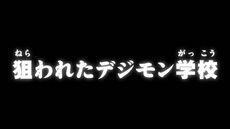List of Digimon Adventure- episodes 55.jpg