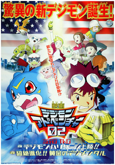Digimon Frontier 02: Fusion of Kazemon X2
