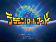 Digimon Battle Server Title Screen