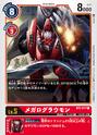 MegaloGrowmon BT2-017 (DCG)