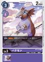 Bakumon BT2-070 (DCG)