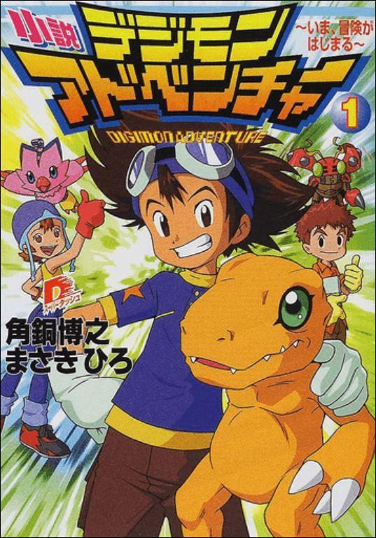 Digimon Adventure: Novel