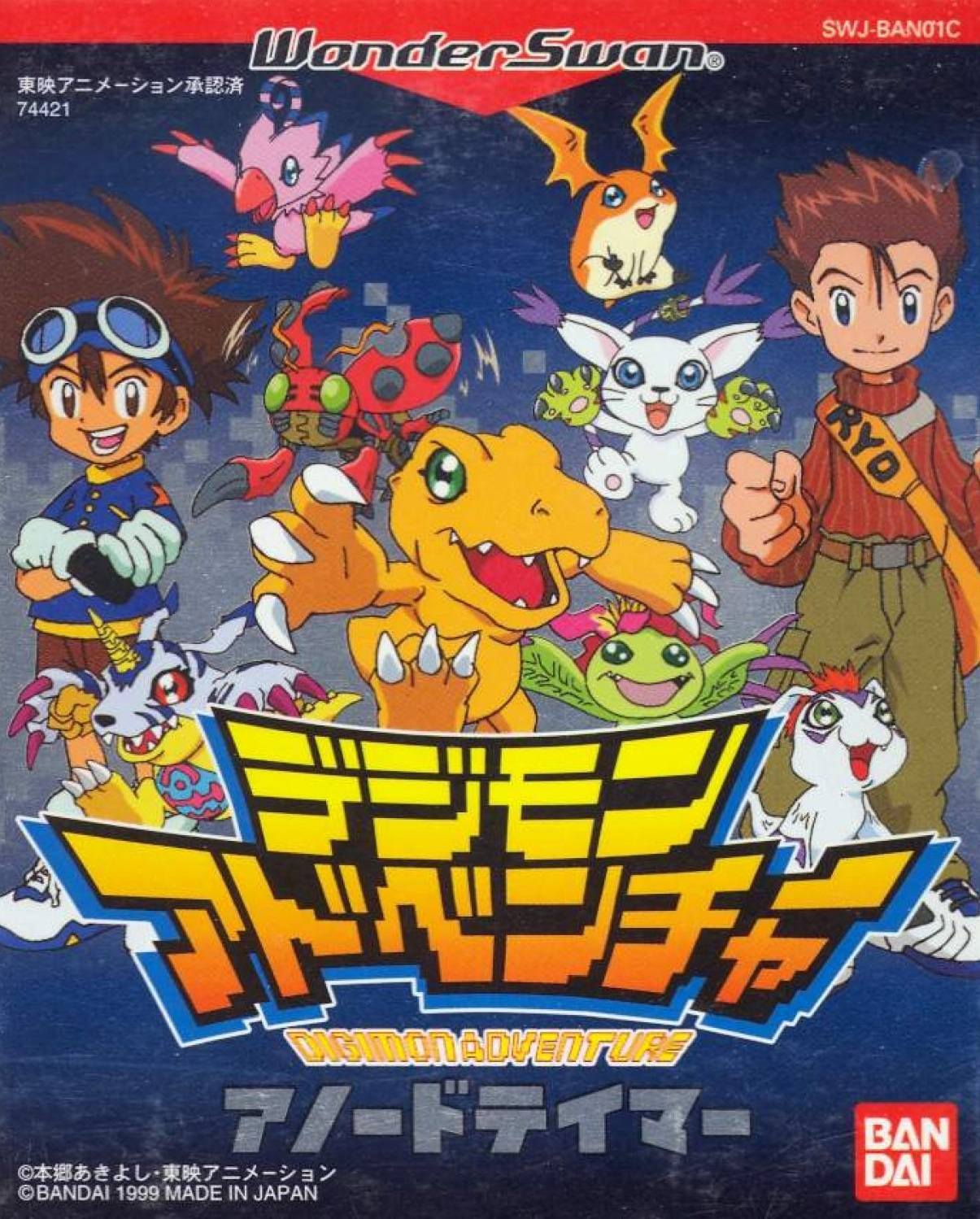 Digimon Adventure: Anode Tamer & Cathode Tamer