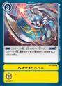 Heaven's Ripper BT1-104 (DCG)