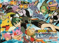List of Digimon World Re-Digitize Encode chapters 1.jpg