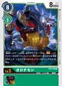 Orochimon BT4-058 (DCG)
