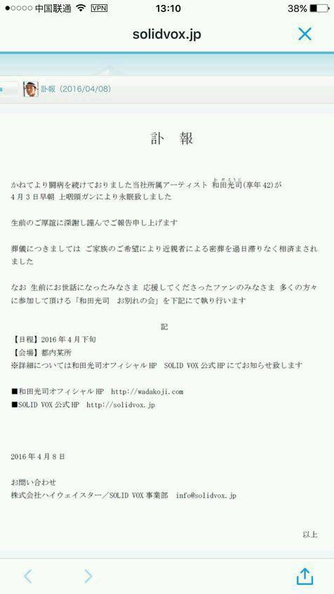 【讣告】和田光司于4月3日上午因患上喉癌去世,享年42岁。