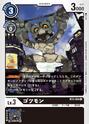 Gottsumon BT2-054 (DCG)
