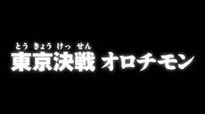 List of Digimon Adventure- episodes 17.jpg