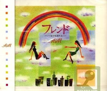 Friend~Itsu Mademo Wasurenai~ Single