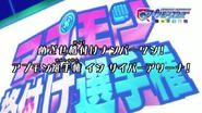 Episodio 9 Digimon Universe Appli Monsters avance JP