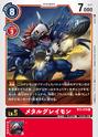 MetalGreymon BT3-015 (DCG)