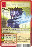 WereGaruruX-HC-Bx-2-1