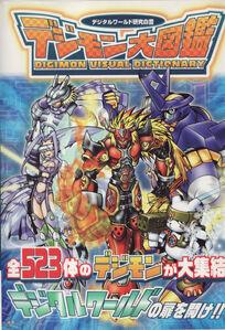 Digimon Visual Dictionary.jpg
