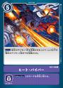 Heat Viper BT2-109 (DCG)