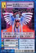 D-Reaper ADR-01