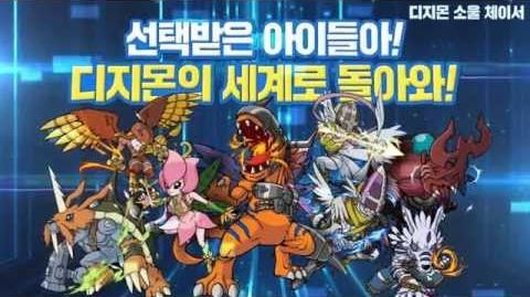디지몬 소울 체이서 홍보 영상