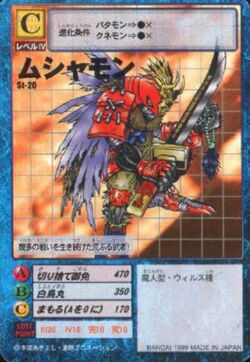Musyamon St-20 (DM).jpg