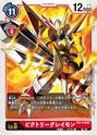 VictoryGreymon BT4-019 (DCG)