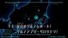 List of Digimon Universe - Appli Monsters episodes 06.jpg