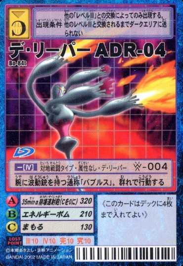 D-Reaper ADR-04