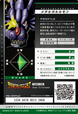 MetalGarurumon 1-025 B (DJ).png