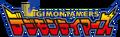 Digimon Tamers (Logo) (2016).png