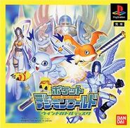 Pocket Digimon World Wind
